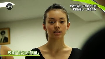 Suzuki Saaya