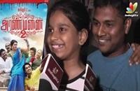 Aranmanai 2 Public Review | Siddharth, Sundar C, Trisha, Hansika, Soori | Opinion