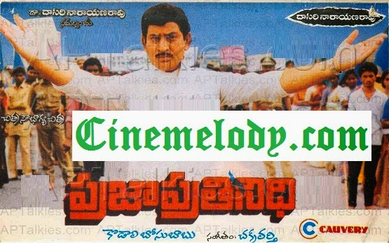Praja Pratinidhi Telugu Mp3 Songs Free  Download  1988