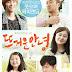 Rockin' on Heaven's Door  / Our Heaven 2013 Kore Filmi