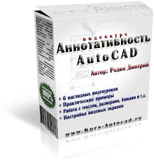 """Видеокурс """"Аннотативность AutoCAD """""""