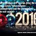 Ας ευχηθούμε ότι το νέο έτος θα κάνει τα όνειρα όλου του κόσμου πραγματικότητα και θα σκορπίσει ευτυχία και υγεία.