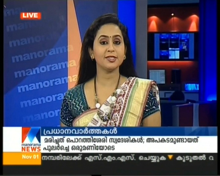 """Search Results for """"Manorama News"""" – Calendar 2015"""