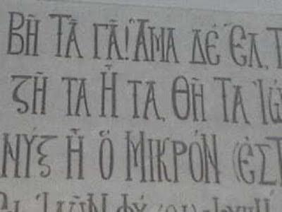 ΜΗΝ γράφεται σε greeklish. Δείχνει πως ΟΥΤΕ Ελληνικά ξέρετε, ΟΥΤΕ Αγγλικά...