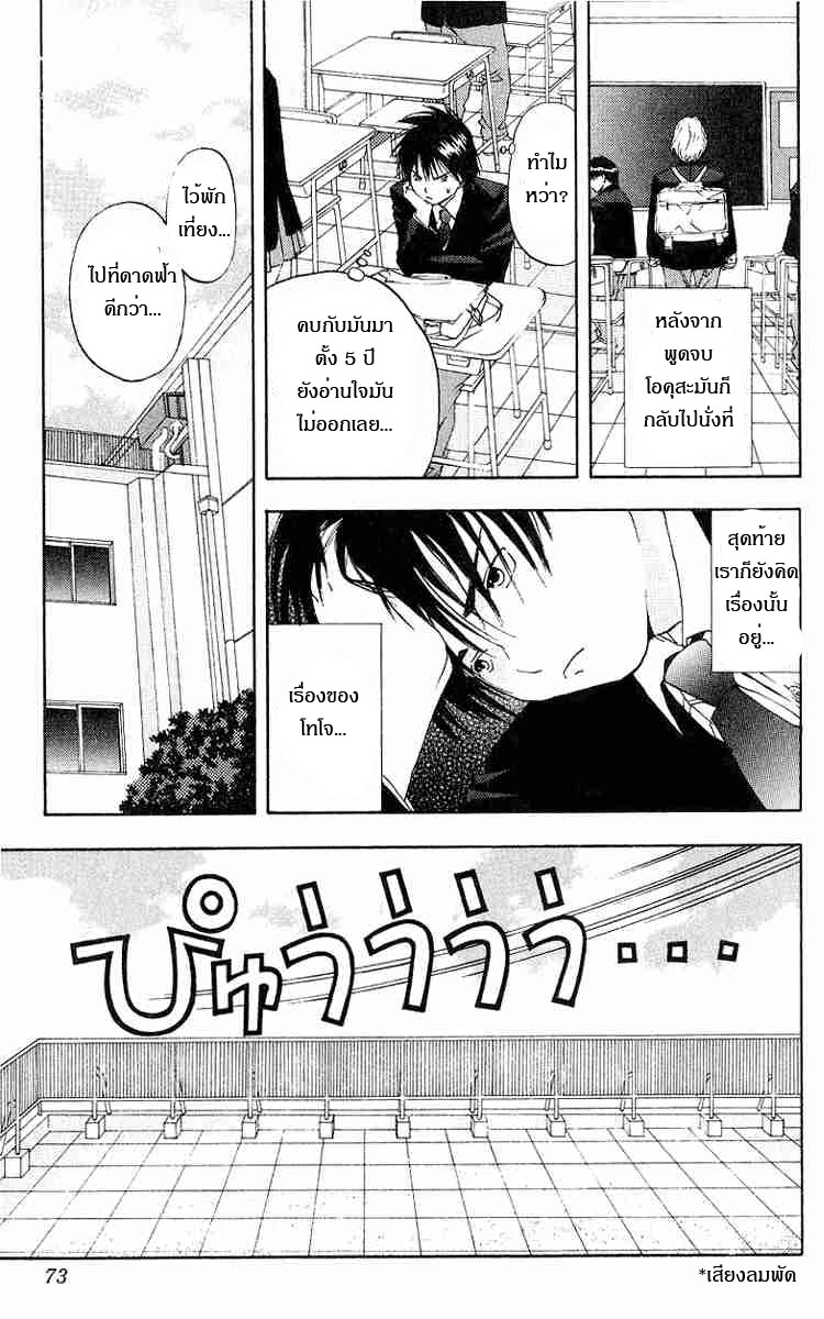 อ่านการ์ตูน Ichigo100 12 ภาพที่ 7