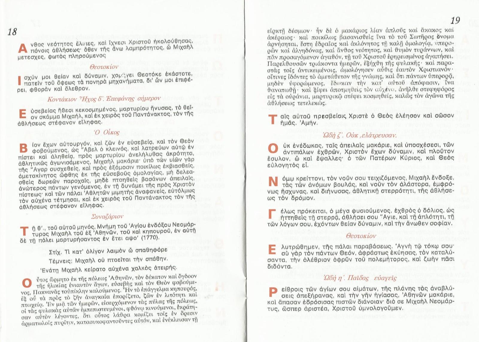 ΜΙΧΑΗΛ ΠΑΚΝΑΝΑΣ ΝΕΟΜΑΡΤΥΣ ΑΘΗΝΩΝ - ΑΚΟΛΟΥΘΙΑ ΚΑΙ ΠΑΡΑΚΛΗΣΙΣ