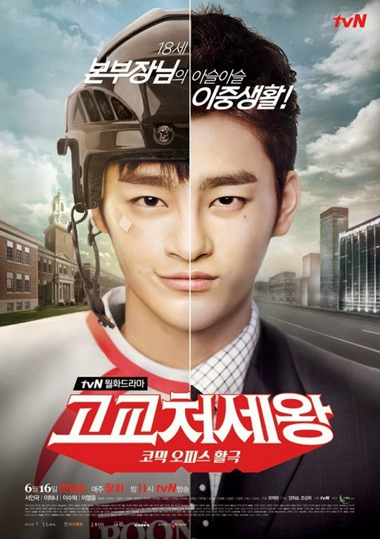 "Sinopsis Drama Korea ""High Schooler King of Life / King of High School  Life Conduct"""