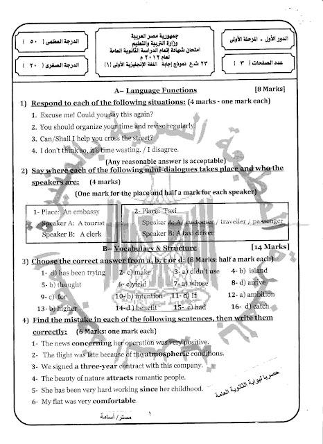 امتحانات الثانويه من مصراوى222012 Osa1