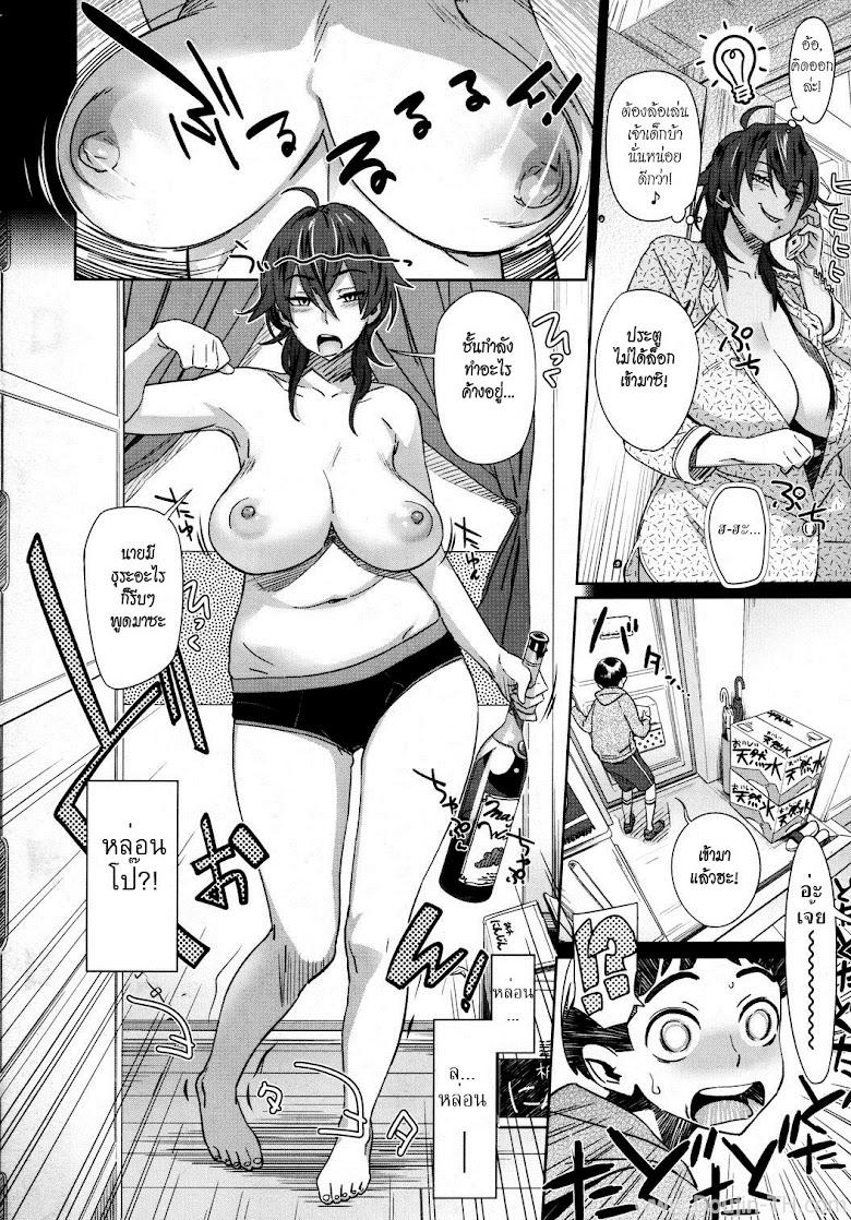 สาวซ่าปะทะเด็กแสบ - หน้า 4