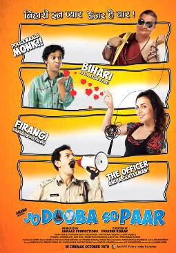 Jo Dooba So Paar - It's Love in Bihar! 2011 Hindi Movie Watch Online