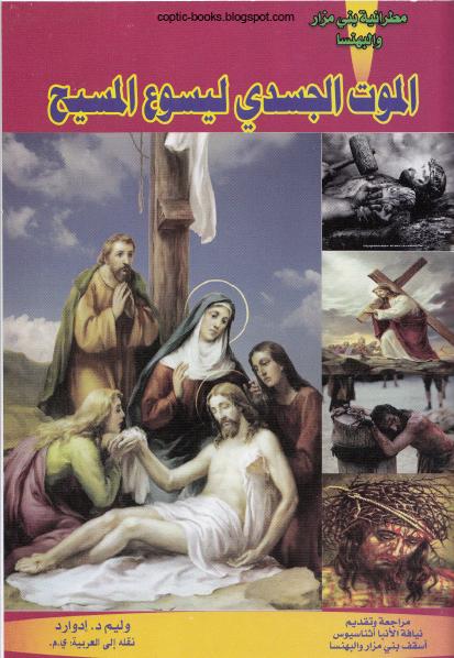 كتاب : الموت الجسدي ليسوع المسيح - وليم د ادولرد