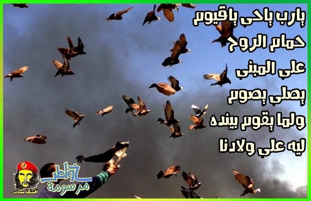 يا رب يا حي يا قيوم حمام الروح علي المبني