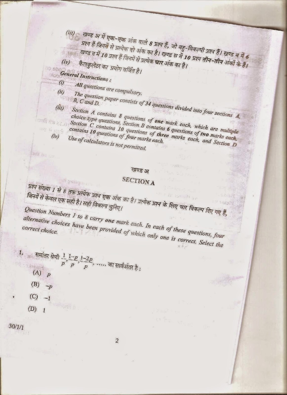 cbse class 10th mathematics question paper 2013