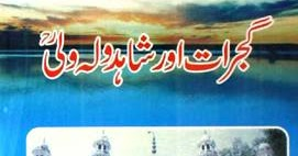 Read Online Urdu Book about Gujrat -