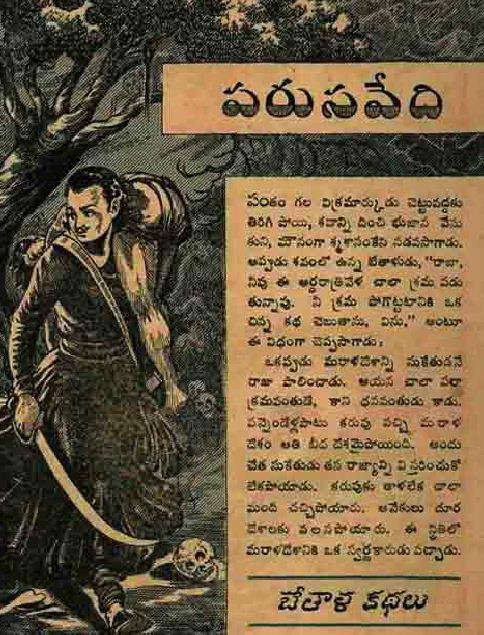 Telugu Chandamama Kathalu Pdf