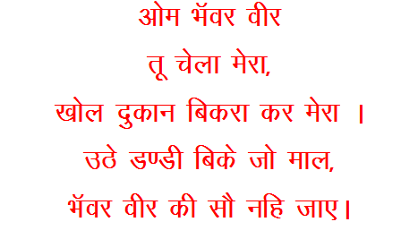 Powerful Shabar Mantra to Increase Sales in Shop or Retail Counters