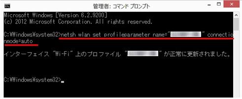 無線LANプロファイルを自動的に接続できるようにするコマンド