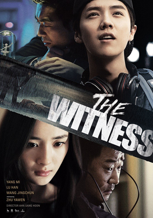 The Witness 2015 poster