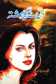 Dil Se Uska Rishta (Romantic Urdu Novels) By Nighat Abdullah complete in pdf