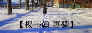 楊宗翰【空屋筆記】專欄