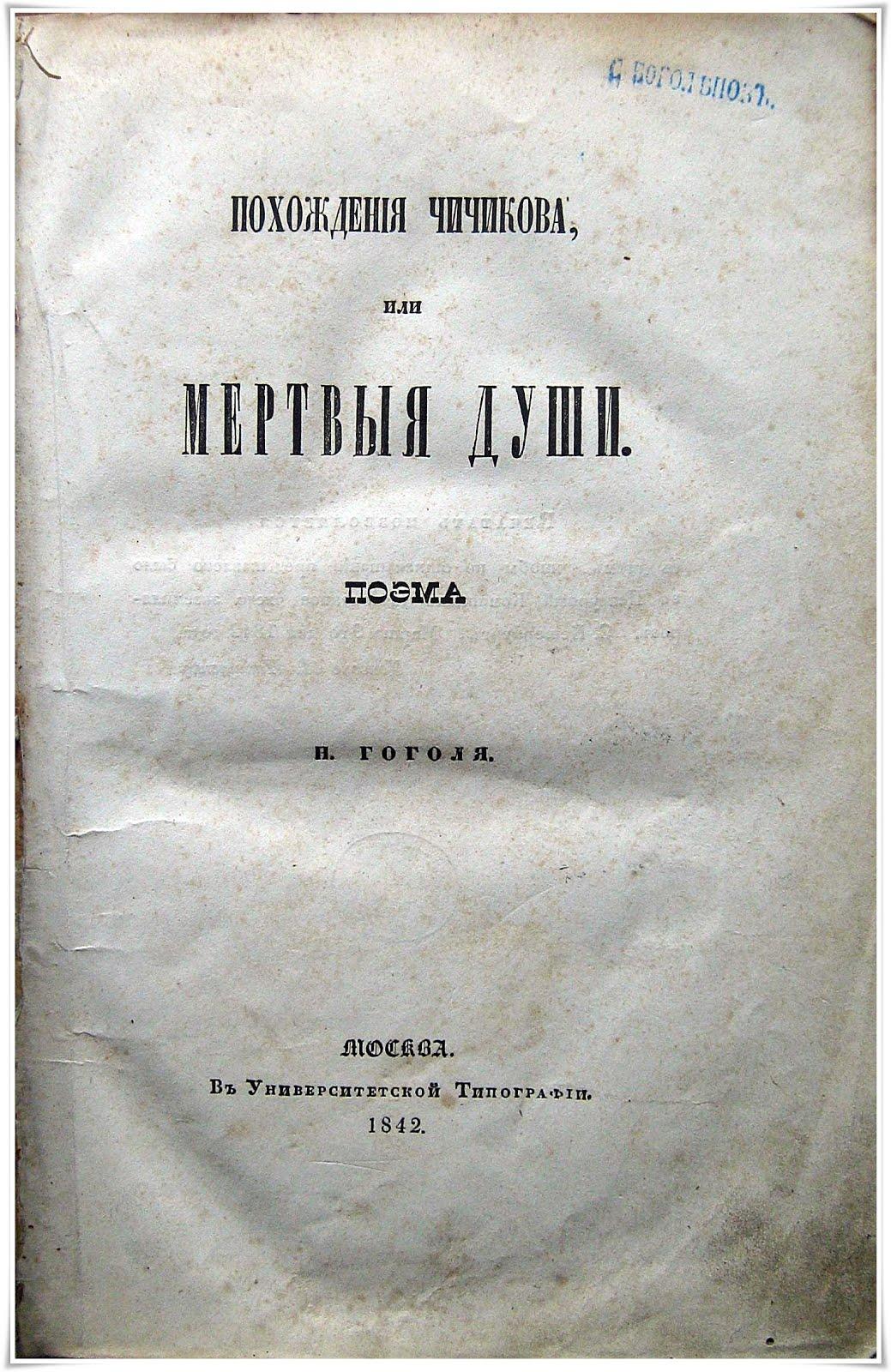 Похождения Чичикова, или Мертвые души : поэма. – М. : в Унив. тип., 1842. – 471 с.