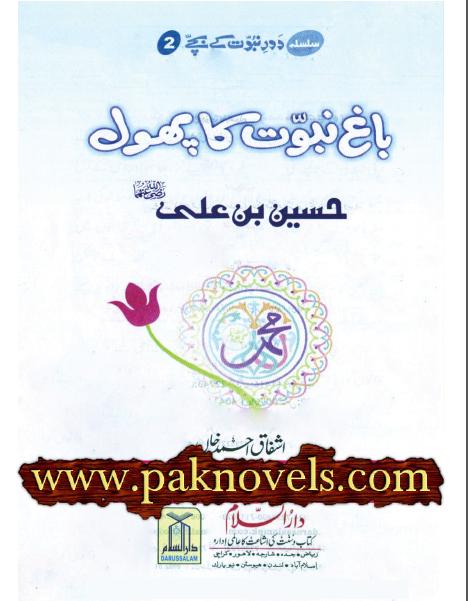 Bagh e Nabuwat Ka Phool, Hussain Bin Ali by Ashfaq Ahmed Khan