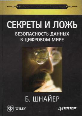 Б.Шнайер