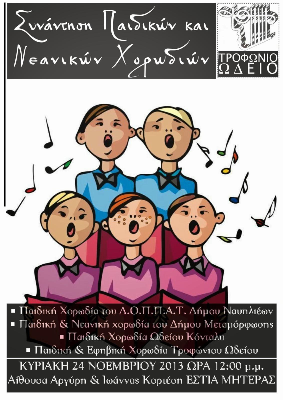 ΚΥΡΙΑΚΗ 24 Νοεμβριου 2013  Συνάντηση παιδικών και Νεανικών Χορωδιών  Ώρα 12.00μ.μ.  Εστία Μητέρας