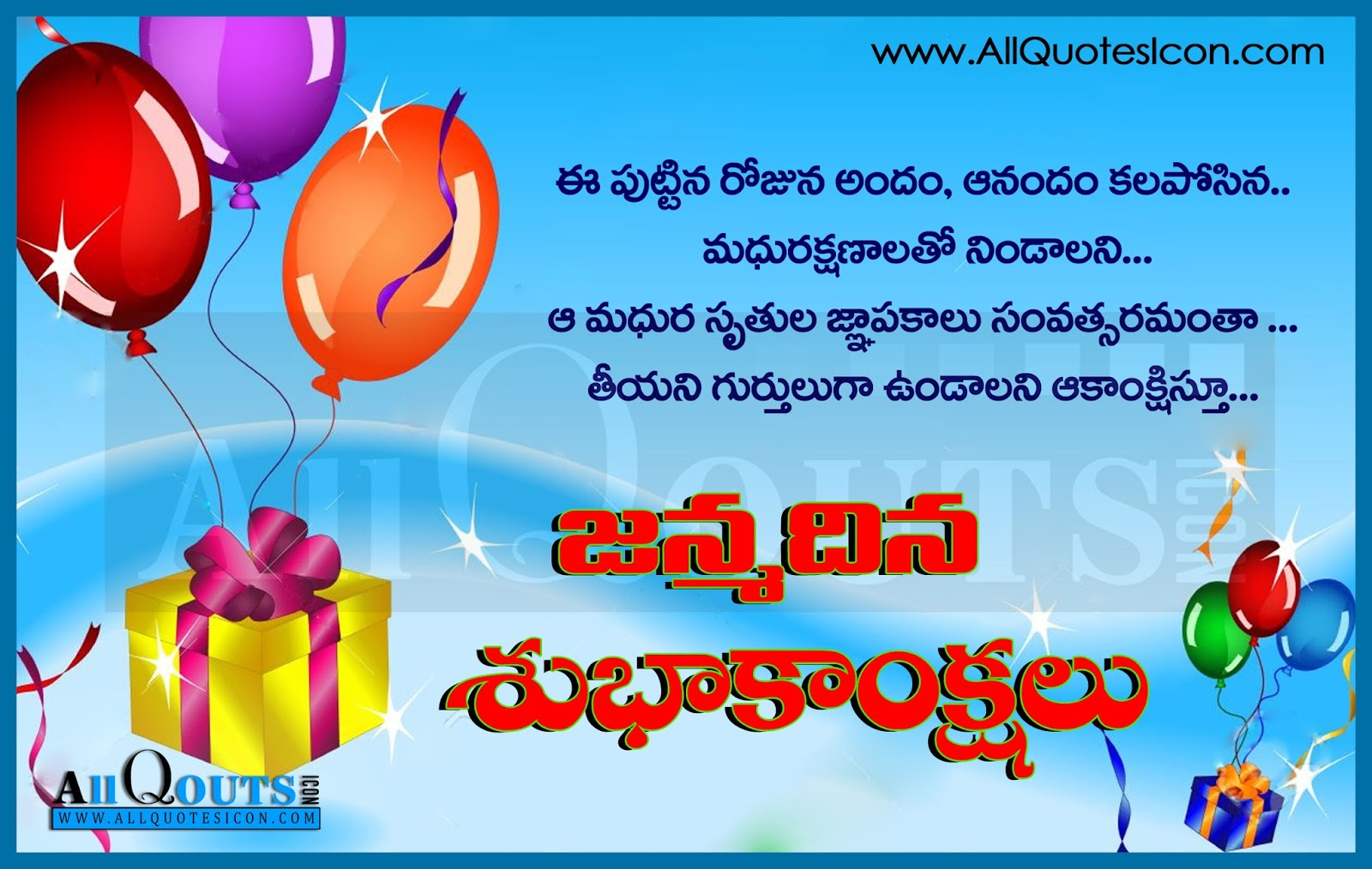birthday blessings and wishes in telugu hd wallpapers best
