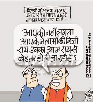 cartoons on politics, bjp cartoon, congress cartoon