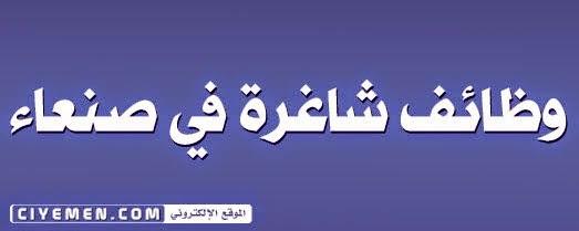 وظيفة شاغرة في صنعاء: