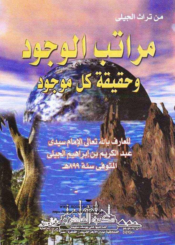 كتاب مراتب الوجود وحقيقة كل موجود - عبد الكريم الجيلي توفي 899 هـ