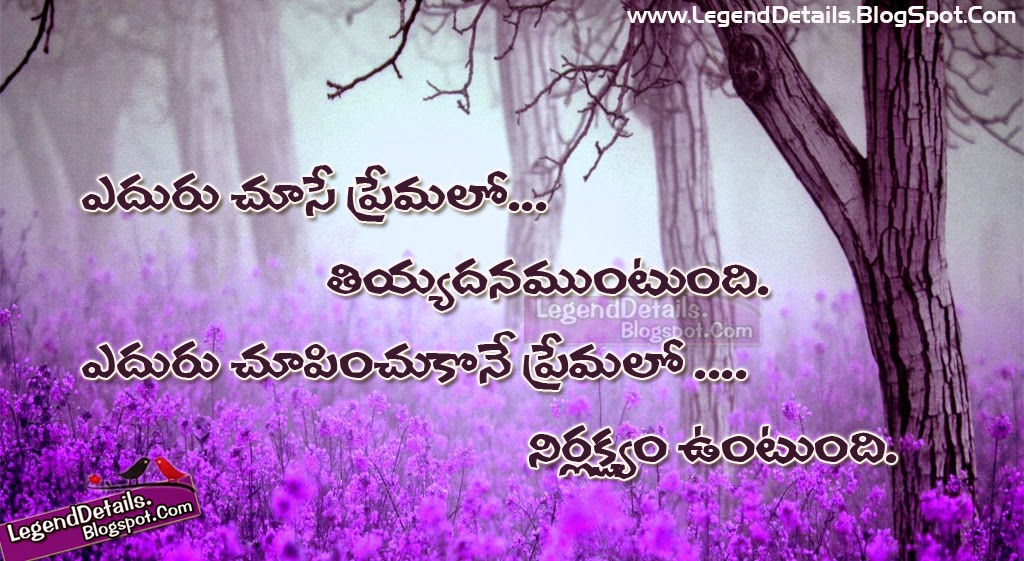 best telugu love quotes in telugu language legendary quotes