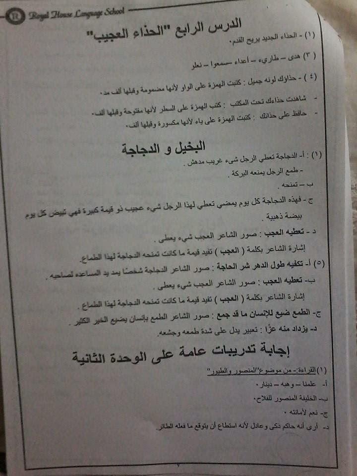 حل أسئلة كتاب المدرسة عربى للصف السادس ترم أول طبعة 2015 المنهاج المصري 1013615_155090939184