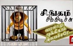Thooki Adichiduven Paththukka | Varalaru Mukkiyam Amaichare,Vijayakanth Drunken Angry New Speech,Vikatan Special