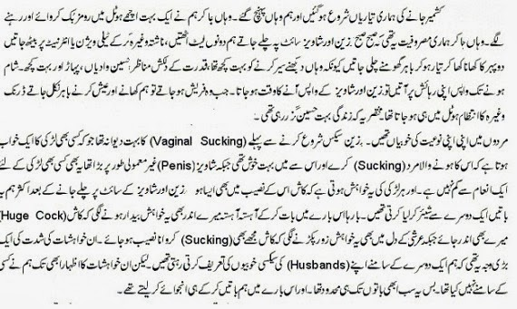 sex-story-in-Urdu