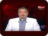 - برنامج الحياة اليوم مع تامر أمين حلقة يوم الثلاثاء 26-7-2016