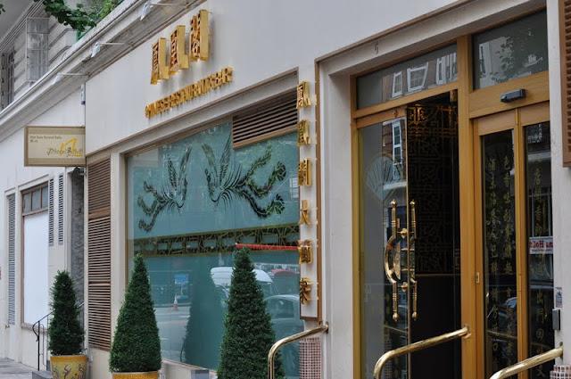 Phoenix+Palace+Baker+Street+dim+sum+restaurant+review