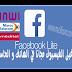 تشغيل الفيسبوك مجانا في انوي للحاسوب و الاندرويد و الجافا Facebook Gratuit Inwi 2016
