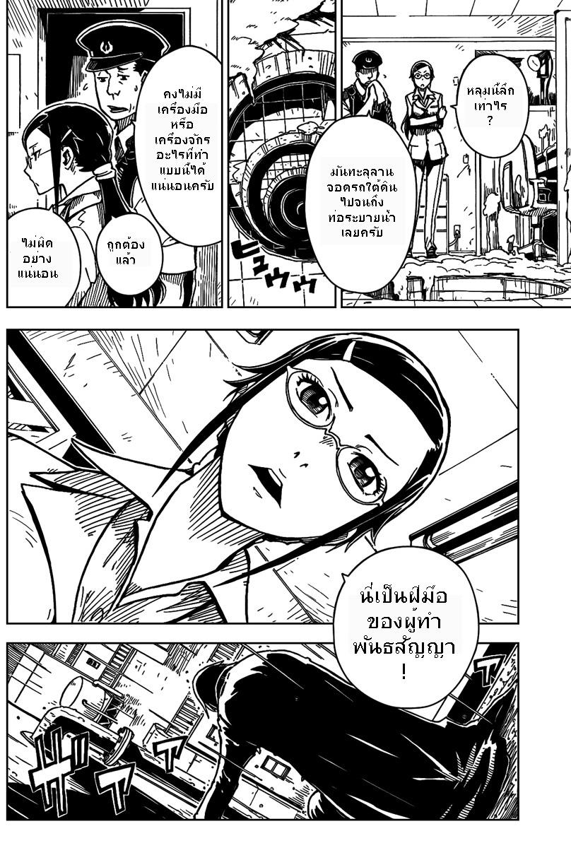 อ่านการ์ตูน Darker Than Black Shikkoku No Hana 1 ภาพที่ 6