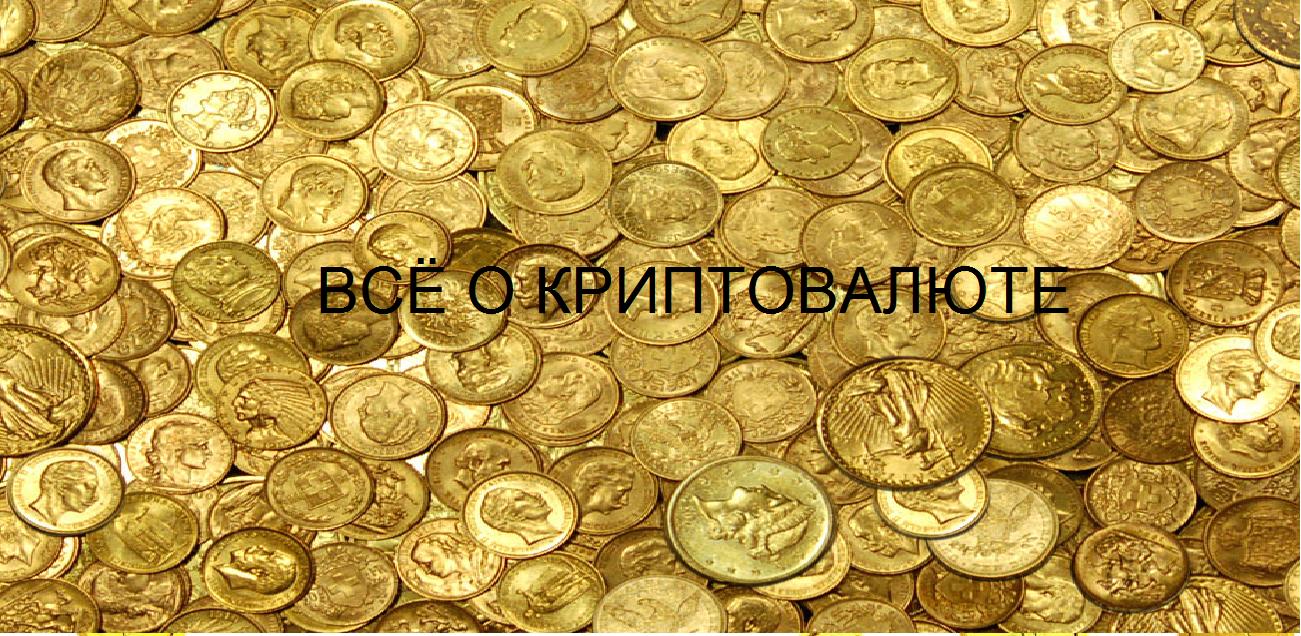 Максимум о криптовалюте