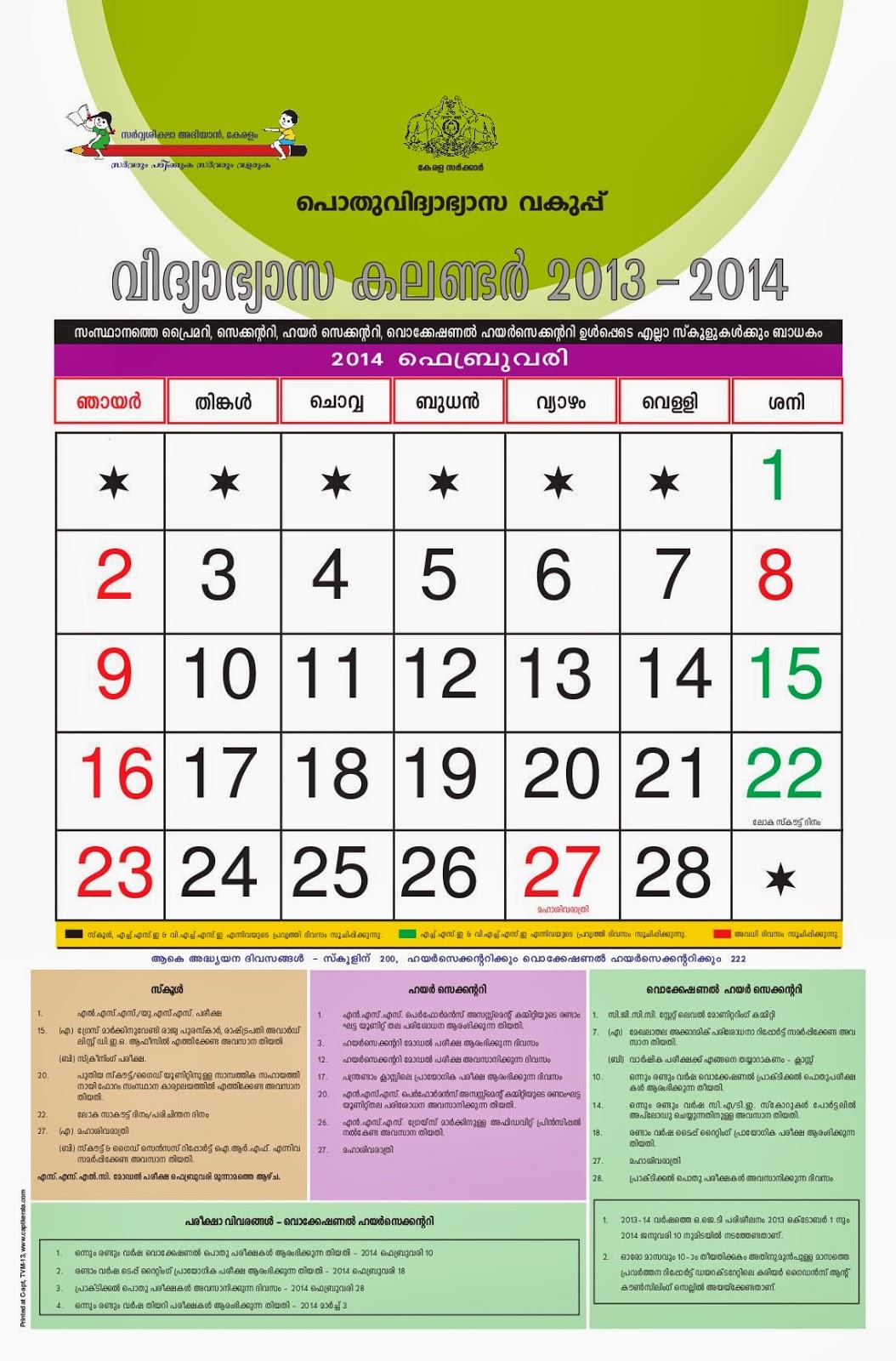 Calendar Kerala Pdf : Pdf kerala government malayalam calendar new