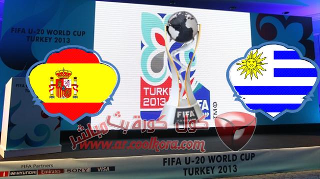 مشاهدة مباراة أسبانيا وأوروجواي بث مباشر 6-7-2013 كأس العالم للشباب Spain vs Uruguay