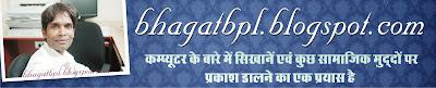 bhagat bhopal