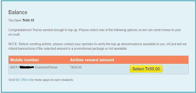 Get airtime reward amount tk 50