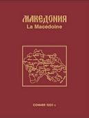 Алманах Македония, Αλμανάκ Μακεδονία