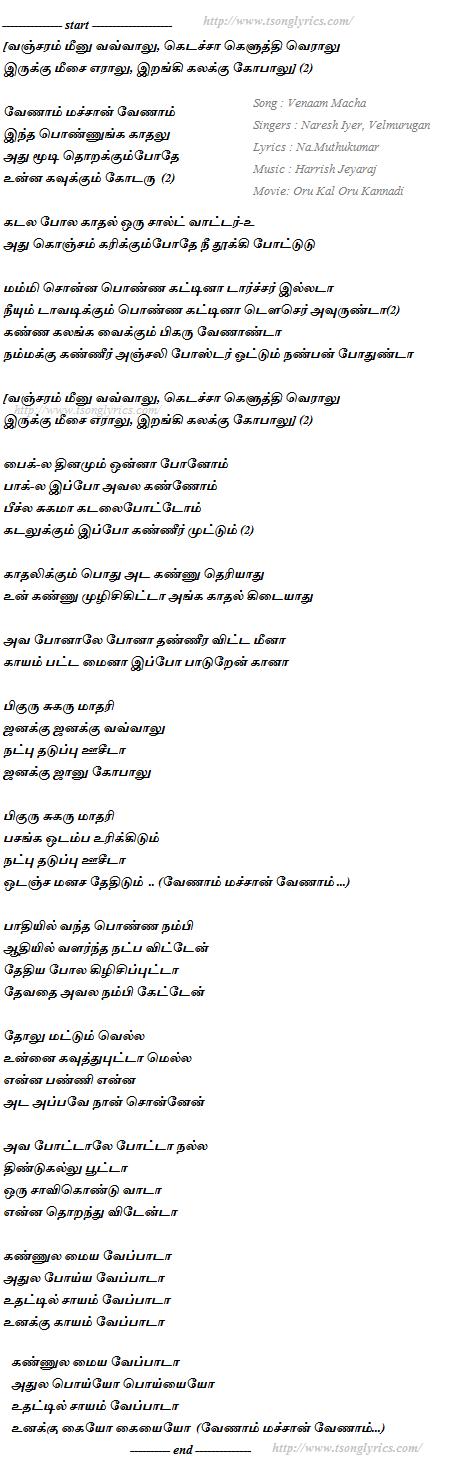 Bhajan Lyrics & Audio | NJ Ayyappa Bhaktha Mandali