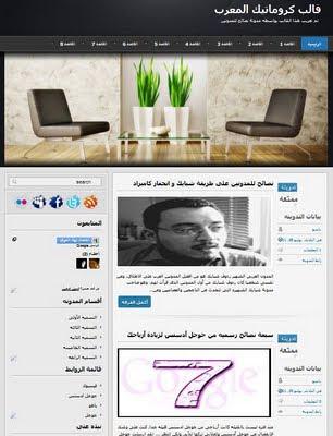 قالب كروماتيك العربي لتحميل