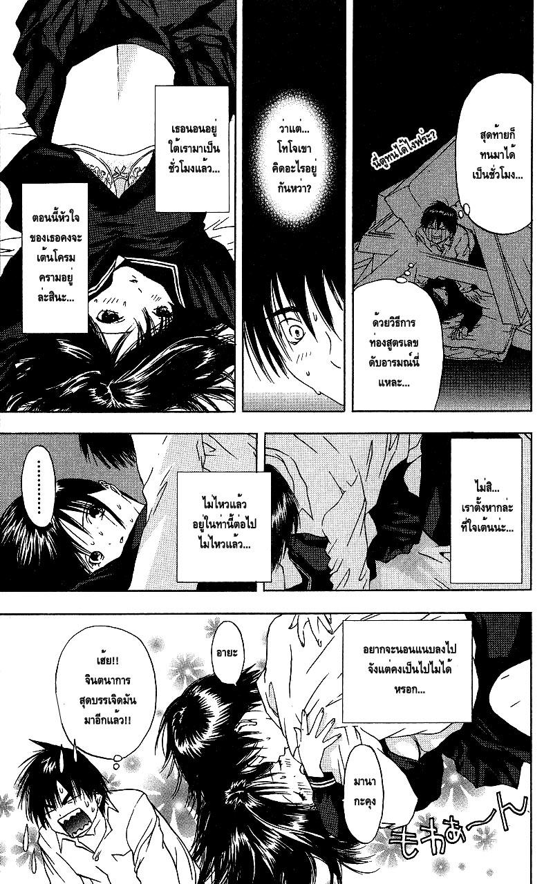 อ่านการ์ตูน Ichigo100 22 ภาพที่ 12