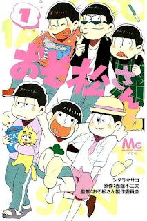 おそ松さん 第01巻 [Osomatsu-kun vol 01]